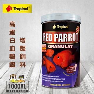 【Tropical】德比克高蛋白血鸚鵡增豔飼料(1000ml)