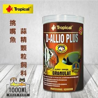 【Tropical】德比克挑嘴魚蒜精顆粒飼料(1000ml)