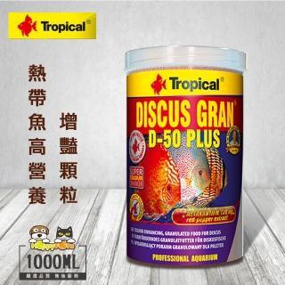 【Tropical】熱帶魚高營養增豔顆粒(1000ml)