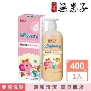 【古寶無患子】寶貝嬰兒舒敏洗髮精1入(400g)