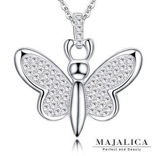 【Majalica】純銀 美麗蝴蝶 925純銀 項鍊 附保證卡 PN5037(銀色白鋯)
