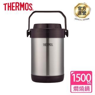 【THERMOS 膳魔師】不鏽鋼真空燜燒提鍋1.5L(RPF-20-BKC)