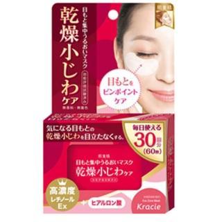 【Kracie】肌美精緊緻彈力眼膜(60枚入)