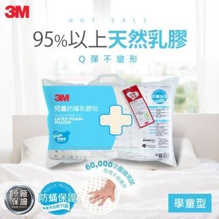 【3M】天然兒童乳膠防蹣枕(適用6-11歲學童)