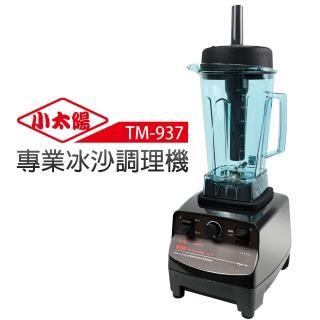 【小太陽】專業冰沙調理機(TM-937)