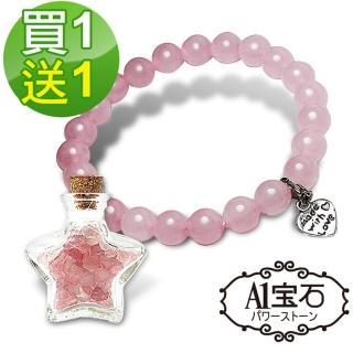 【A1寶石】買手鍊就送來自星星聚寶盆- 雙倍守護愛情招桃花(含開光)