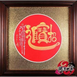 【開運世家】大師手繪-招財進寶開運風水畫-五行招財聚寶畫陣(含開光加持)