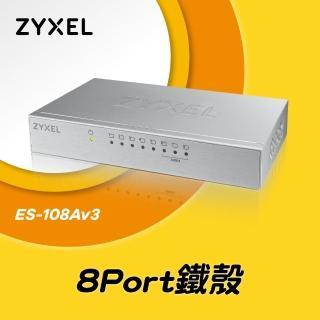 【合勤ZYXEL】8埠桌上型高速乙太網路交換器(ES-108A V3)