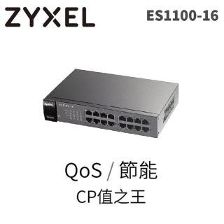 【合勤ZYXEL】16埠 無網管乙太網路交換器(ES-1100-16)