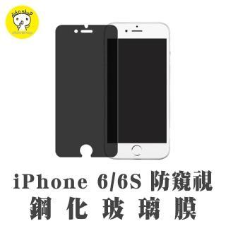 【dido shop】iPhone 6/6S 4.7吋 防窺鋼化玻璃膜 手機保護貼(PC028-7)