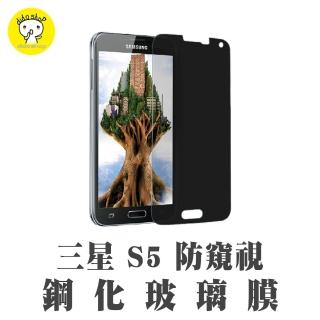 【dido shop】三星 S5 防窺鋼化玻璃膜 手機保護貼(MU149-7)