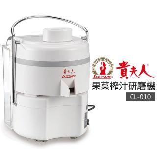 【貴夫人】果菜榨汁研磨機(CL-010)