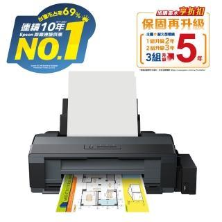 【EPSON】L1300 A3四色單功能連續供墨印表機