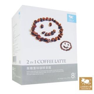 【上田奶茶小屋】無糖重味咖啡拿鐵 2 in 1 coffee latte(21g×8包)