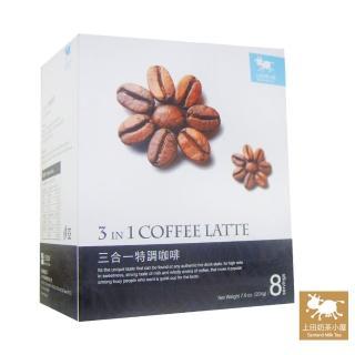 【上田奶茶小屋】三合一特調咖啡 3 in 1 coffee latte(28g×8包)