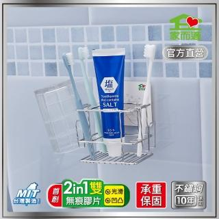 【家而適】不銹鋼盥洗用具壁掛架(牙刷架)