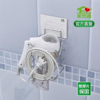 【家而適】吹風機壁掛式放置架(吹風機架)