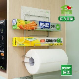 【家而適】保鮮膜廚房紙巾放置架(紙巾架)