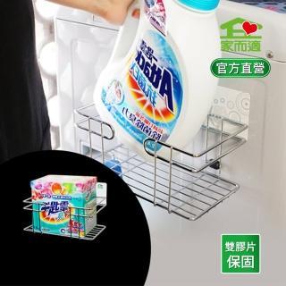 【家而適】洗衣粉洗衣機放置架(置物架)