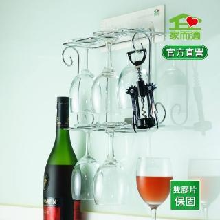 【家而適】紅酒香檳杯壁掛(紅酒杯架)