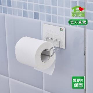 【家而適】捲筒衛生紙放置架(衛生紙架-妙用:飾品架)