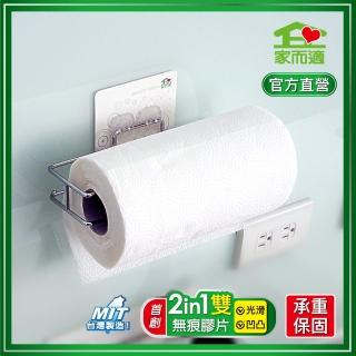 【家而適】廚房紙巾壁掛架(妙用:鞋架)