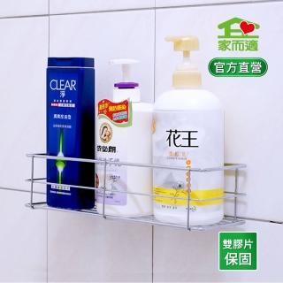 【家而適】廚房衛浴置物架