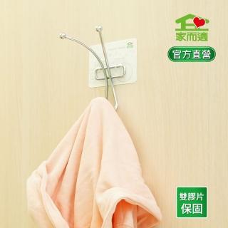 【家而適】蝴蝶型衣帽掛勾架-單支三勾(衣帽架)