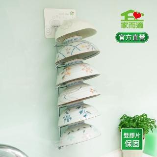 【家而適】壁掛食用碗收納架(瀝水架)