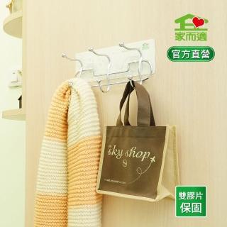 【家而適】E型衣物掛勾架-3支6勾(衣帽架)