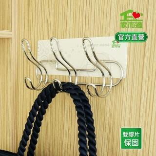【家而適】S型衣物掛勾架-3支6勾(衣帽架)