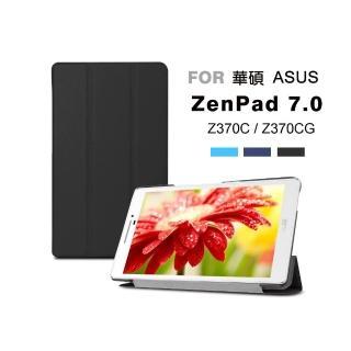 【dido shop】華碩 Zenpad 7.0 Z370/Z370CG/Z370KL 卡斯特三折 平板保護皮套(NA144)