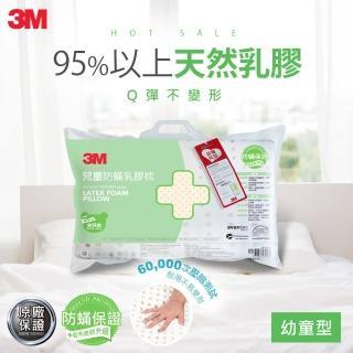 【3M】兒童天然乳膠防蹣枕(附防蹣枕套 / 適用2-6歲幼童)