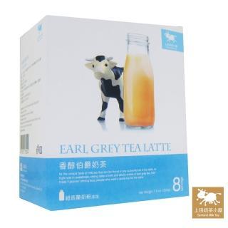 【上田奶茶小屋】香醇伯爵奶茶 earl grey tea latte(28g×8包)