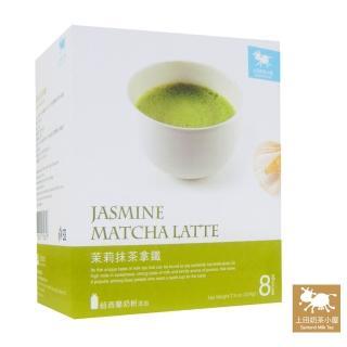 【上田奶茶小屋】茉莉抹茶拿鐵 jasmine matcha latte(28g×8包)