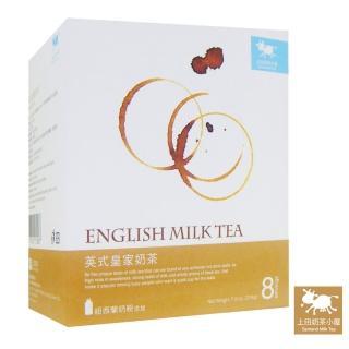 【上田奶茶小屋】英式皇家奶茶 english milk tea(28g×8包)