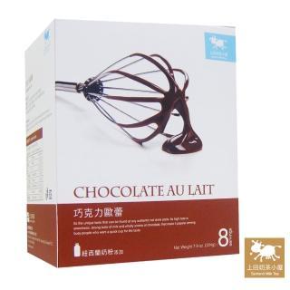 【上田奶茶小屋】巧克力歐蕾 chocolate au lait(28g×8包)