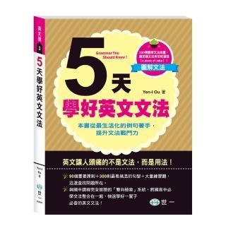 【世一】5天學好英文文法