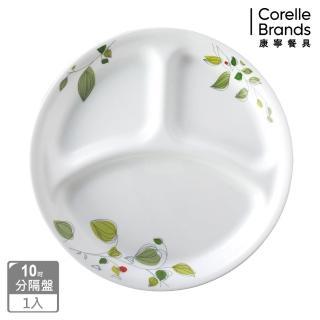 【美國康寧 CORELLE】10吋分隔盤-綠野微風(310)