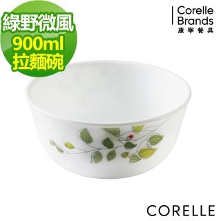 【美國康寧 CORELLE】900ml拉麵碗-綠野微風(428)