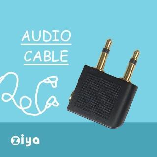 【ZIYA】Airline Audio Adapter 音源轉接頭 飛機/登機耳機專用(2入裝)