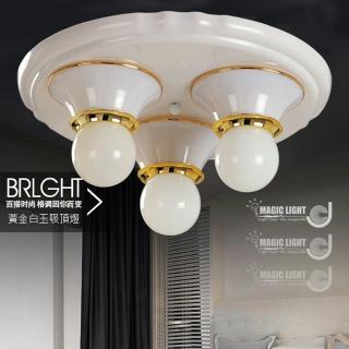 【光的魔法師 Magic Light】黃金白玉吸頂三燈