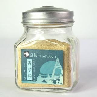 【蘋果市集】泰國香茅粉(35g/瓶)