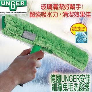 【德國UNGER安佳】細纖兔毛洗窗器 乾溼二用 玻璃清潔好幫手(細纖兔毛洗窗器)