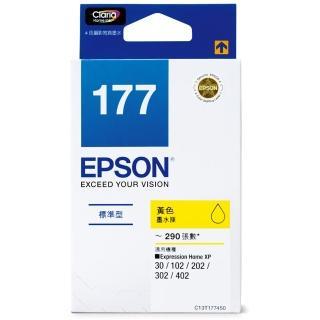 【EPSON】NO.177 原廠黃色墨水匣(T177450)