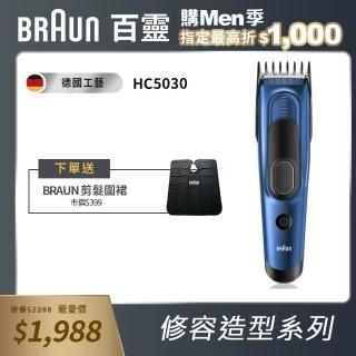 【德國百靈BRAUN】理髮造型器HC5030 Hair Clipper(2/28前送↘胡歌限量L型夾)