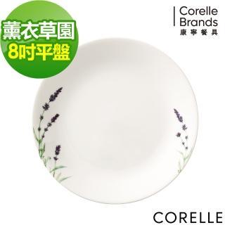 【美國康寧 CORELLE】薰衣草園8吋平盤(108)