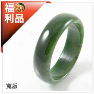 【金玉滿堂】極品天然和闐碧玉手鐲(福利品)