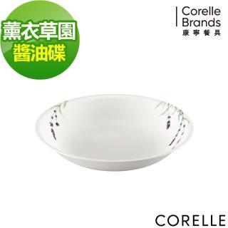【美國康寧 CORELLE】薰衣草園醬油碟(405)