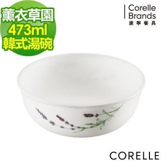 【美國康寧 CORELLE】薰衣草園473ml韓式湯碗(416)
